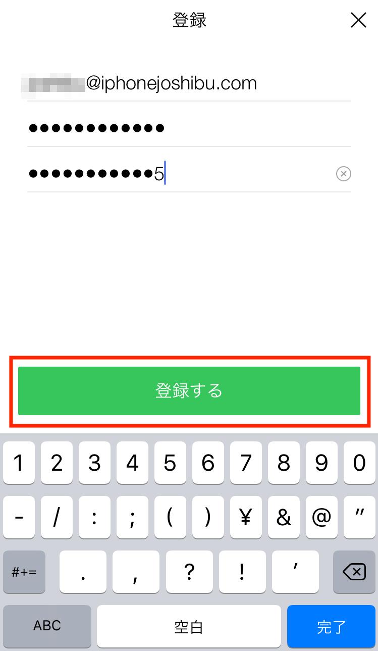 画像: メールアドレスとパスワードを入力します。パスワードは、6〜20文字以内で英字と数字を組み合わせて設定しましょう。入力できたら「登録する」をタッチ。