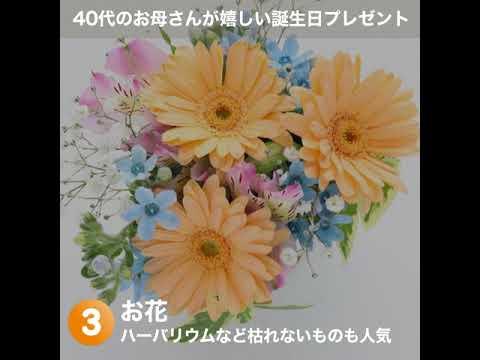 画像: 40代のお母さんかがもらって嬉しかった誕生日プレゼントランキング youtu.be