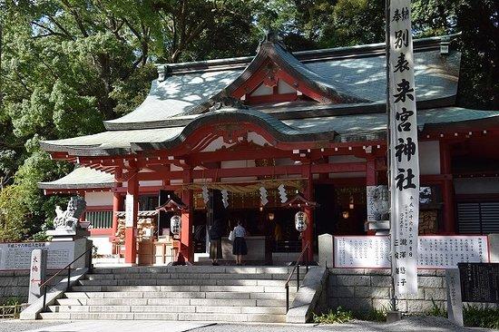 画像: 来宮神社