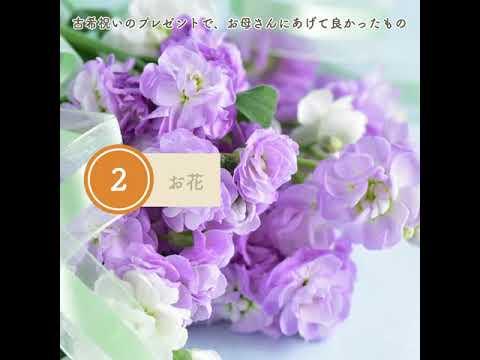 画像: 古希祝いでお母さんにあげてよかったもの 3選 youtu.be