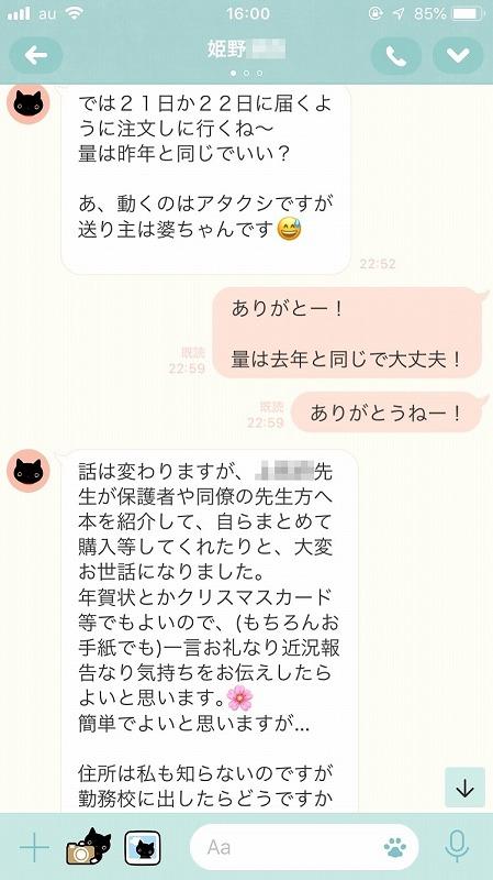 画像5: お母さんに「ありがとう」とLINEしてみた。姫野桂