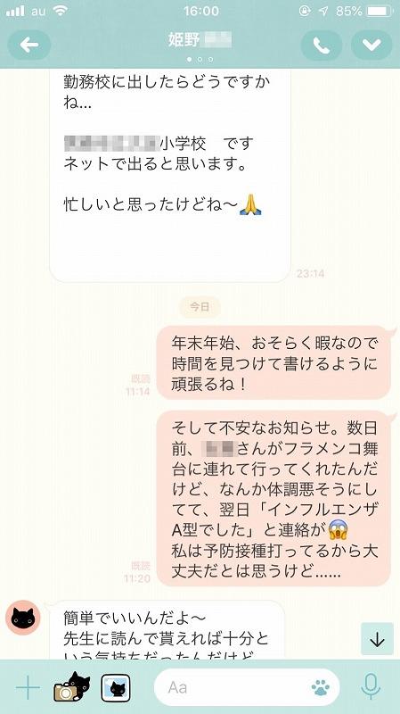画像6: お母さんに「ありがとう」とLINEしてみた。姫野桂