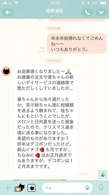 画像1: お母さんに「ありがとう」とLINEしてみた。姫野桂