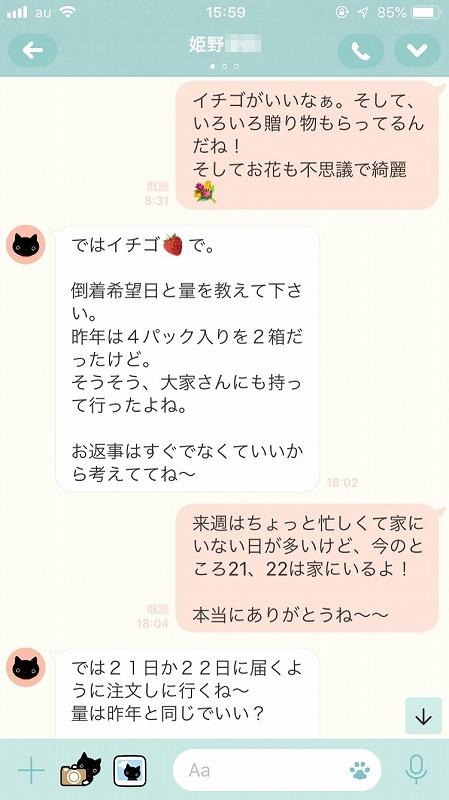 画像4: お母さんに「ありがとう」とLINEしてみた。姫野桂