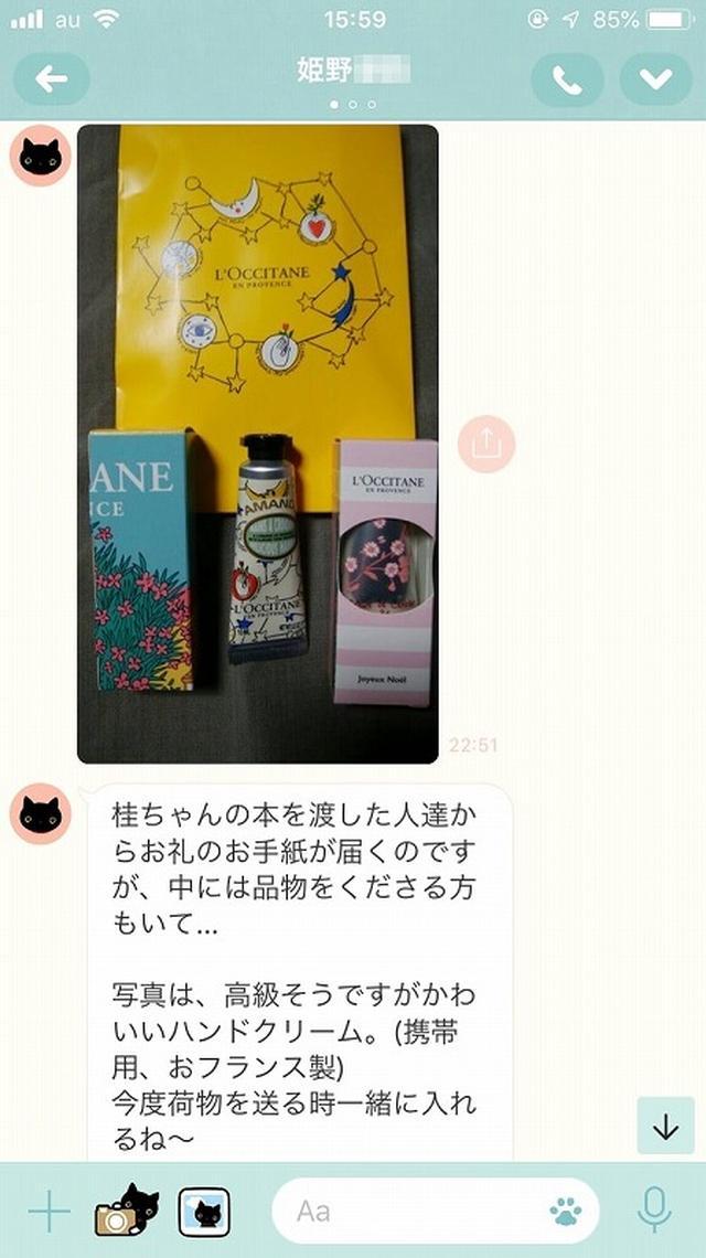 画像2: お母さんに「ありがとう」とLINEしてみた。姫野桂