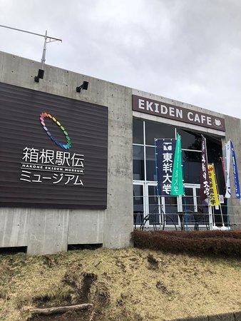 画像: 箱根駅伝ミュージアム
