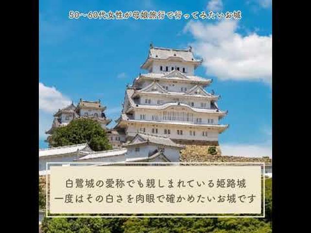 画像: 母娘で行きたい日本のお城 3選 youtu.be