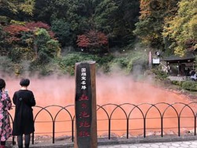 画像: 血の池地獄