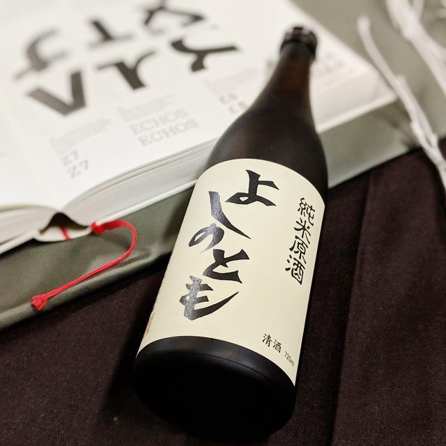 画像: お父さんに贈りたい日本酒  〜よしのとも〜