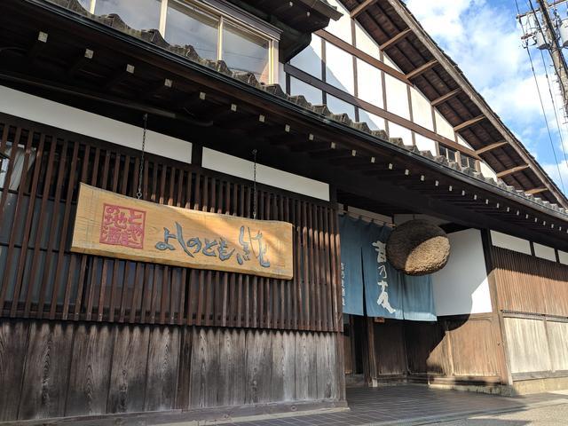 画像: 米造りから自社精米まで一気通貫する「吉乃友酒造」