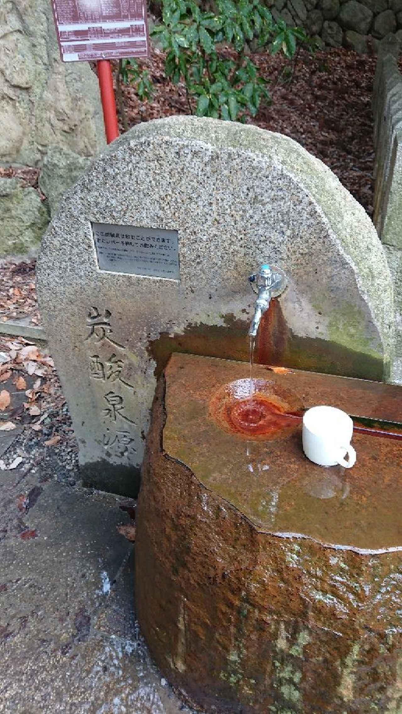 画像: 炭酸泉源公園