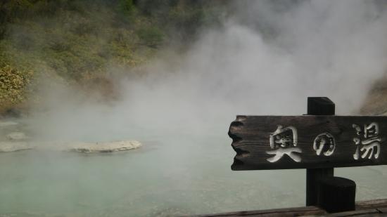 画像: 奥の湯