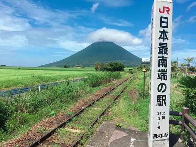 画像: 西大山駅