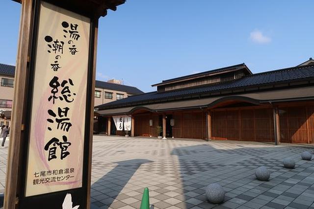 画像: 和倉温泉 総湯