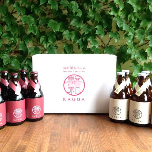 画像: 【Far Yeast Brewing】「馨和 KAGUA」12本セット