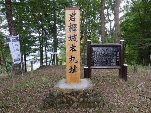 画像: 岩櫃城跡(いわびつじょうあと)