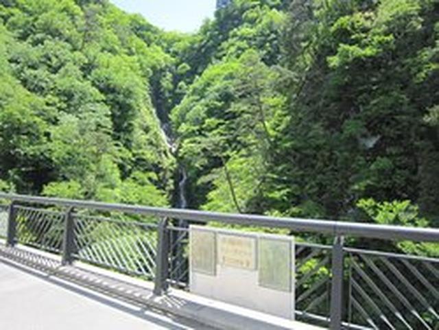 画像: 不動大橋