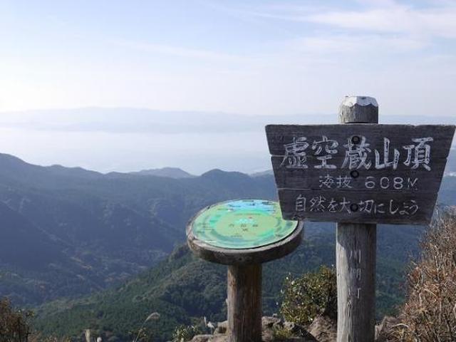 画像: 虚空蔵山