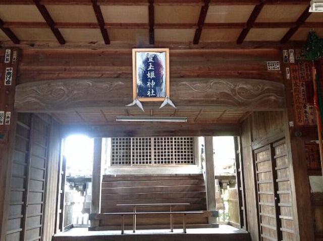 画像: 豊玉姫神社