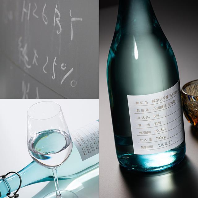 画像: 【八海山】純米大吟醸 八海山 浩和蔵仕込25%