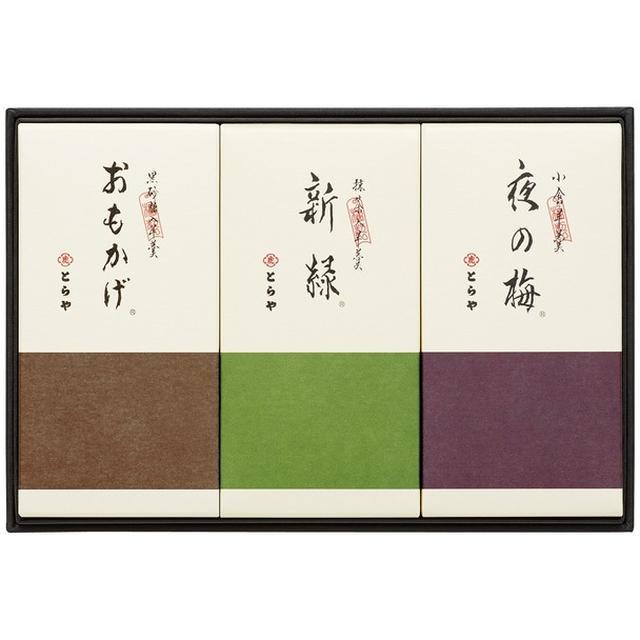 画像: とらや 中形羊羹3本入  大丸松坂屋オンラインショッピング