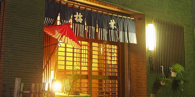 画像: 日本料理 梅林 (バイリン)