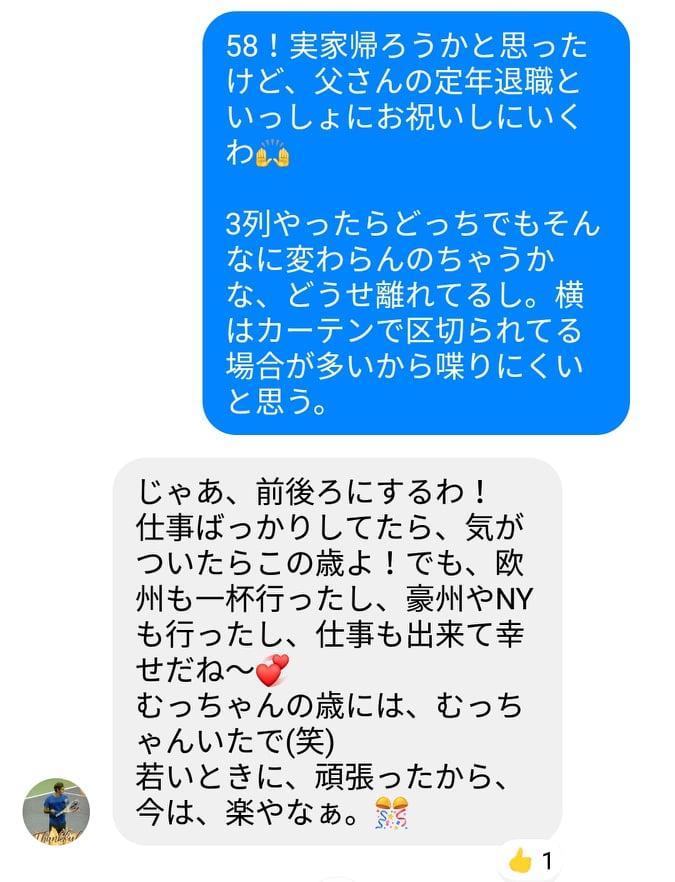 画像3: お母さんに「ありがとう」とLINEしてみた 真崎睦美編