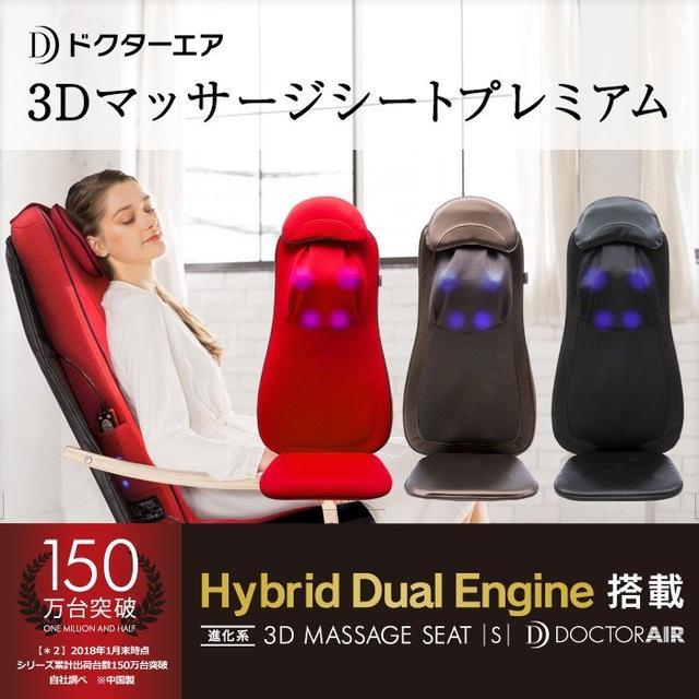 画像: ドクターエア 3Dマッサージシート プレミアム MS-002 :11018010:ボディプラス