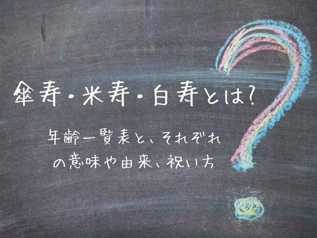 画像: 傘寿・米寿・白寿とは?年齢一覧表と、それぞれの意味や由来、祝い方