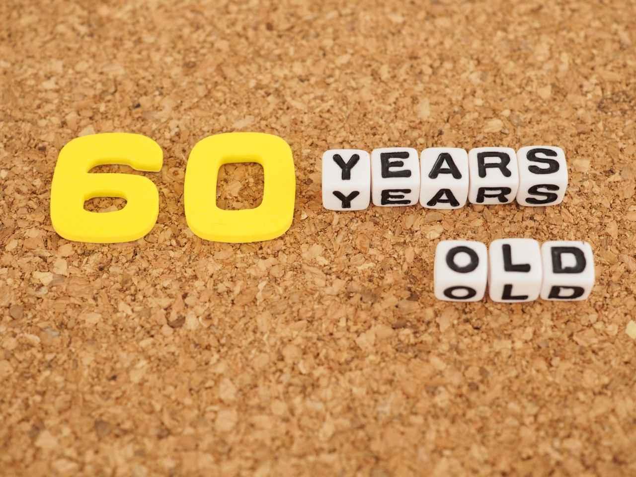 画像: 60歳【還暦祝い!】還暦の解説からおすすめの名入れプレゼントまで