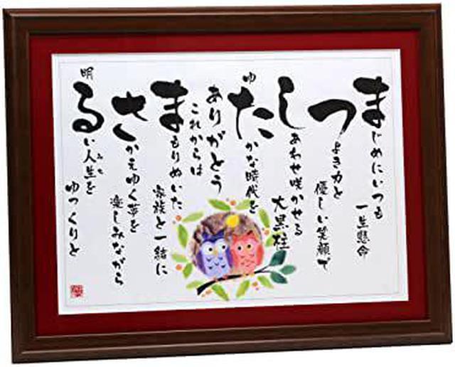 画像: Amazon.co.jp: 金婚式 還暦 名前詩 Mサイズ KF-M: おもちゃ