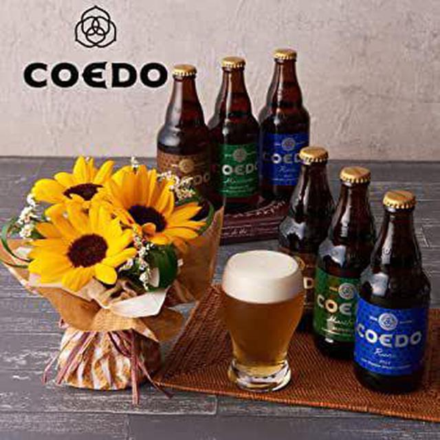 画像: 日比谷花壇 コエドブルワリー「クラフトビール 3種飲み比べ(6本入)」とそのまま飾れるブーケのセット