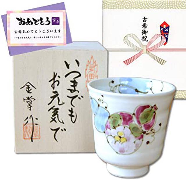 画像: 金婚式 プレゼント 湯呑み 夫婦湯呑 有田焼 桜の形が浮かび上がる ペアー 金彩 のし・メッセージカード付き 木箱入り