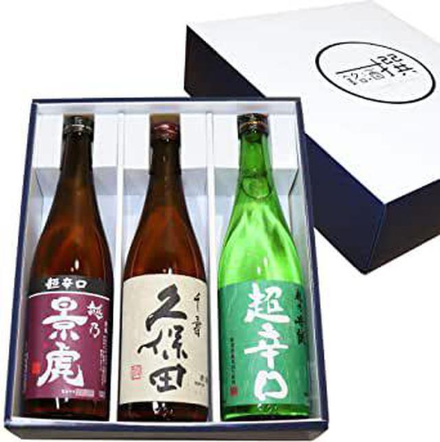 画像: 新潟辛口地酒 金賞蔵 飲み比べセット