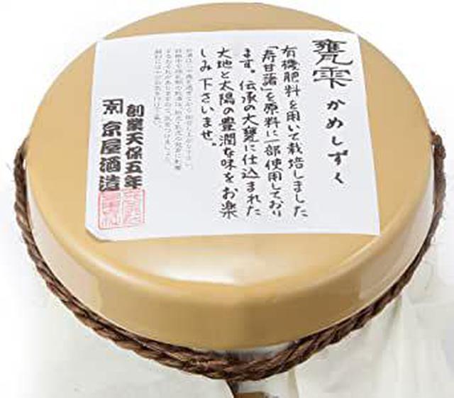 画像: 甕雫(かめしずく)芋焼酎