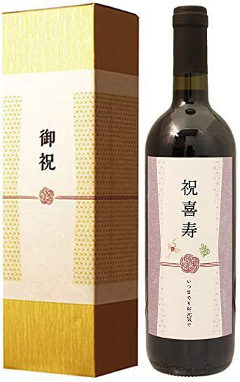 画像: 喜寿祝いワイン