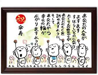 画像: 傘寿祝い 傘寿 プレゼント お地蔵イラスト メッセージ額