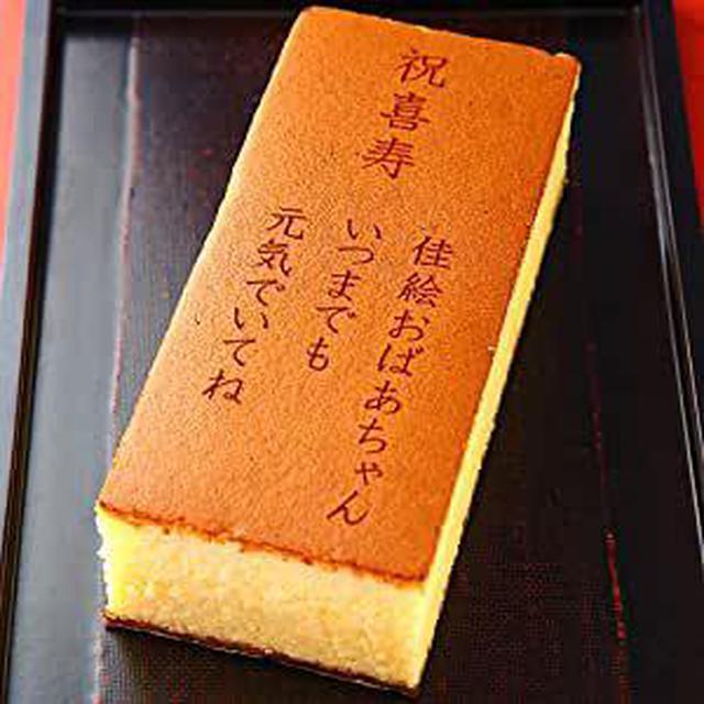 画像: 祝喜寿 名入れ オリジナル メッセージ 入り カステラ