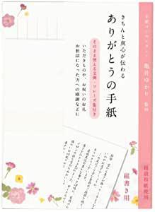 画像: 学研ステイフル レターセット お礼状パックレター