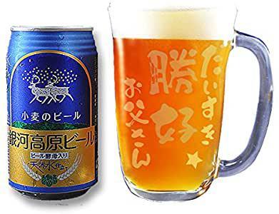 画像: 名入れ ビールジョッキ 地ビール セット