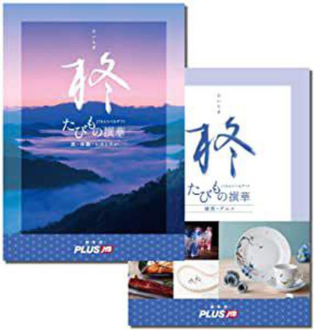 画像: JTB カタログギフト たびもの撰華 <柊(ひいらぎ) > 旅・体験 30600円コース