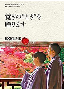 画像: エグゼタイム(EXETIME) カタログギフト 温泉 旅行
