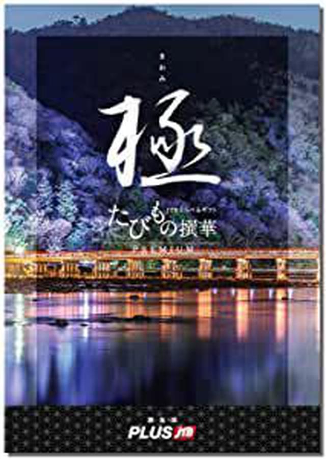画像: JTB カタログギフト たびもの撰華 <極(きわみ)> 旅・体験 100600円コース