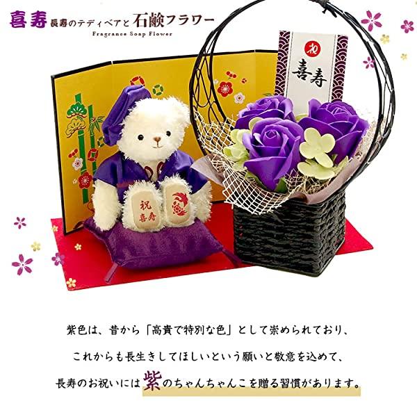 画像: 喜寿に贈る、紫ちゃんちゃんこを着たお祝いテディベア