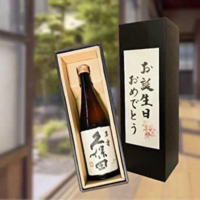 画像: 誕生日 日本酒 ギフト