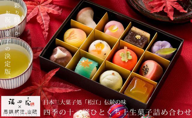 画像: 風味絶佳.山陰 四季の十二撰 ひとくち上生菓子詰合せ