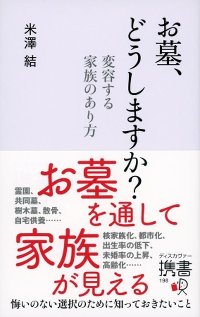 画像: 【新刊】『お墓、どうしますか? 変容する家族のあり方』発売