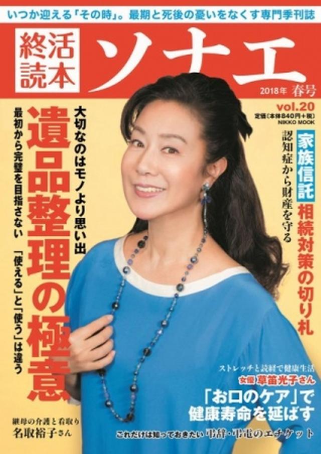 画像: 終活読本ソナエ