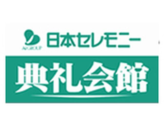 画像: 株式会社日本セレモニーの求人情報 | フューネラルディレクター | 葬儀社求人サポート