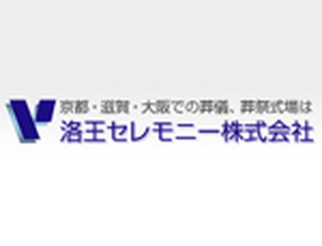 画像: 洛王セレモニー株式会社の求人情報   納棺師   葬儀社求人サポート